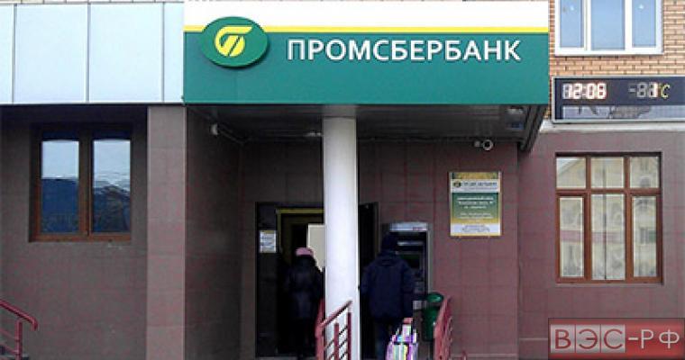 Промсбербанк и Тандембанк лишены лицензии
