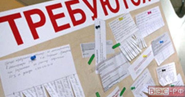 В России значительно сократилось количество вакансий