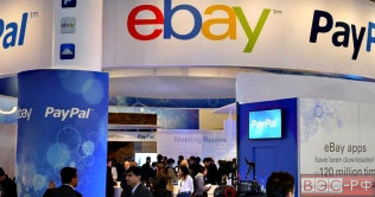 EBay согласна соблюдать закон РФ