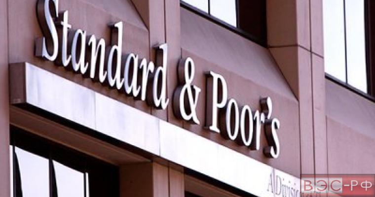 Консалтинговая компания Standard & Poor's опубилковала новый отчет