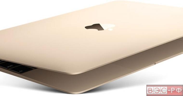 Новый 12-дюймовый MacBook