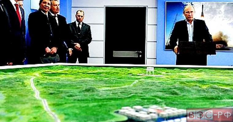 Путин следит за строительными работами на космодроме