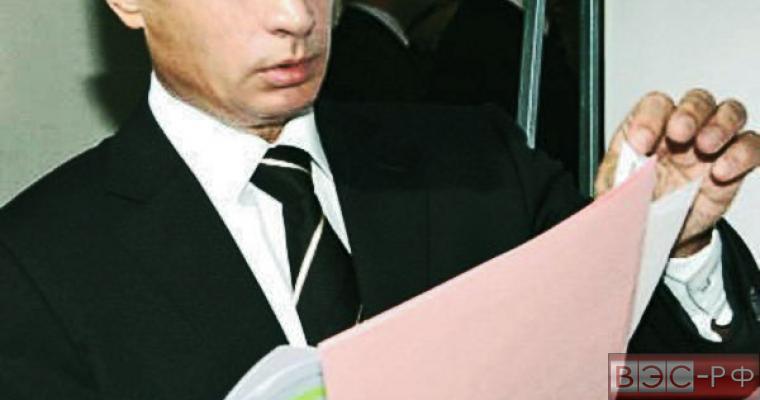 Декларация Путина