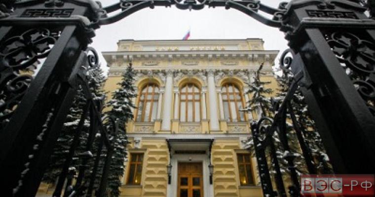 ЦБ РФ отзывает лицензии