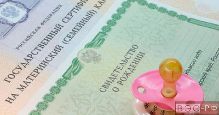 Материнский капитал можно использовать с рождения ребёнка