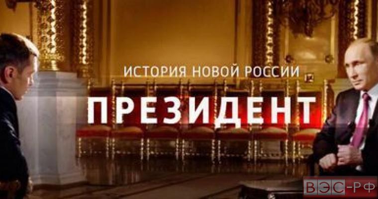"Фильм ""Президент"""