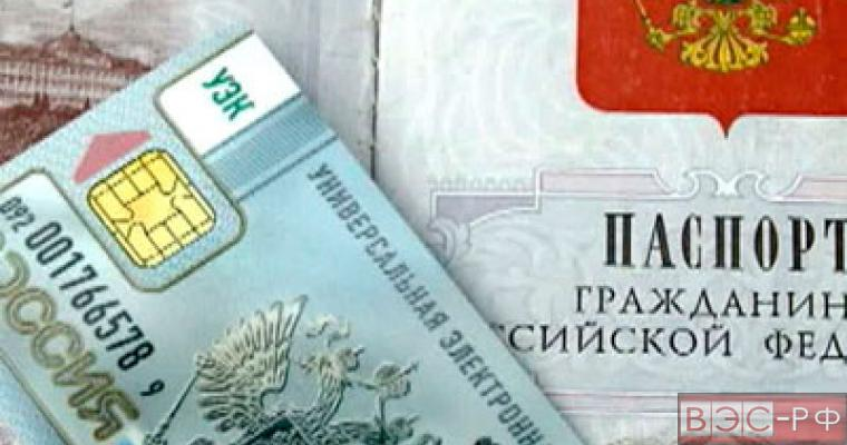Пластиковая карта вместо бумажного паспорта