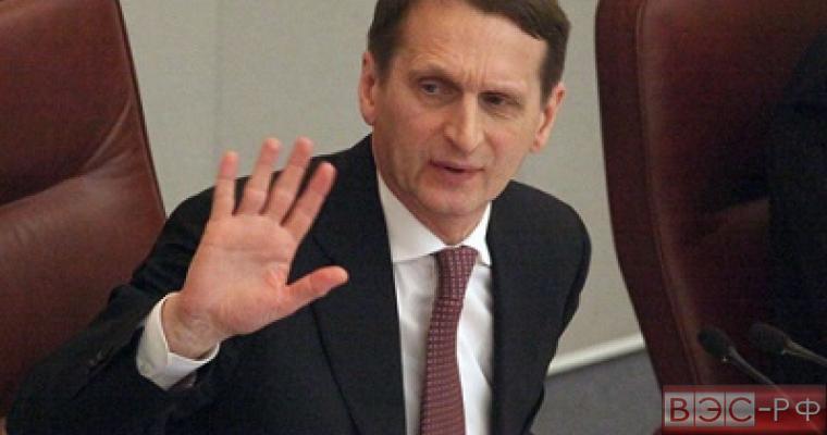 Нарышкин: ЕС должен первым начать обсуждать вопрос о снятии санкций