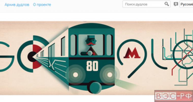 Дудл от гугл 80 лет метро