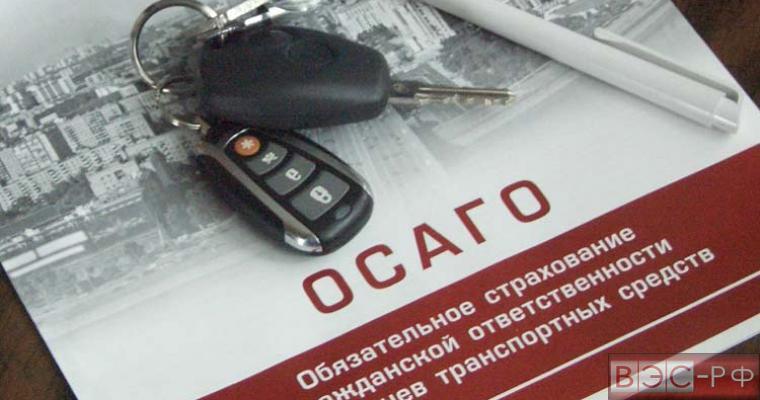 Стоимость полиса ОСАГО выросла до 5 тыс рублей