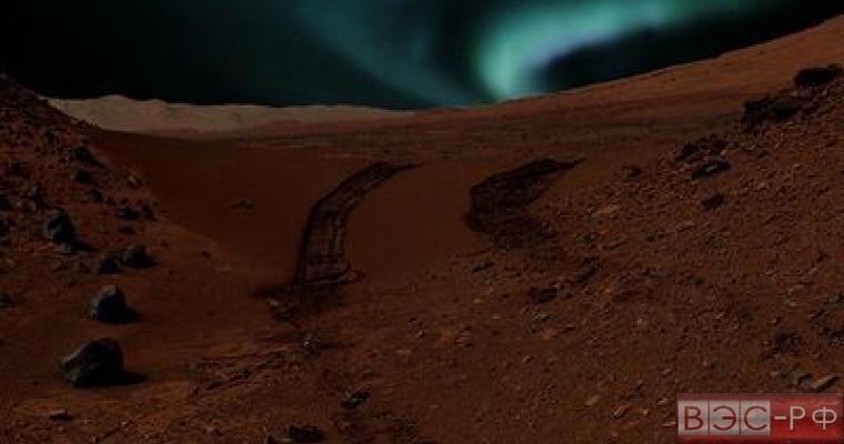 Полярное сияние на Марсе воссоздано сотрудниками Марса