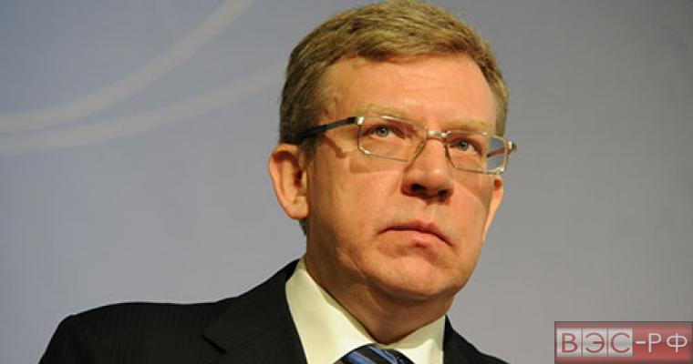 Алексей Кудрин экс-министр финансов