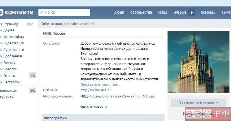 """МИД РФ """"ВКонтакте"""""""