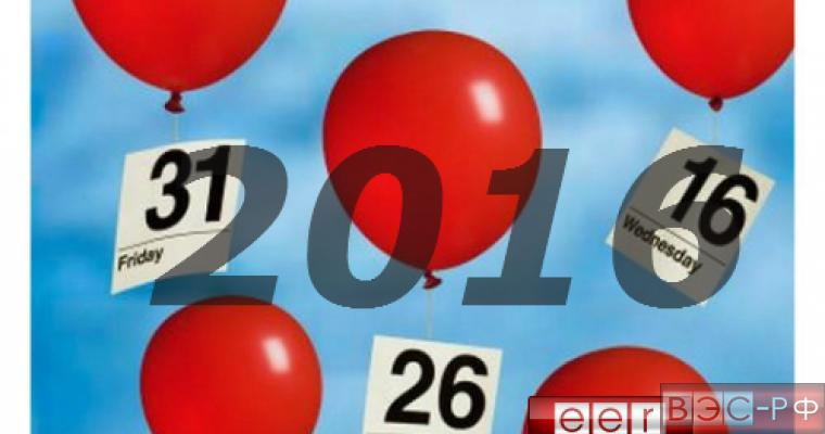 Выходные и праздничные дни 2016