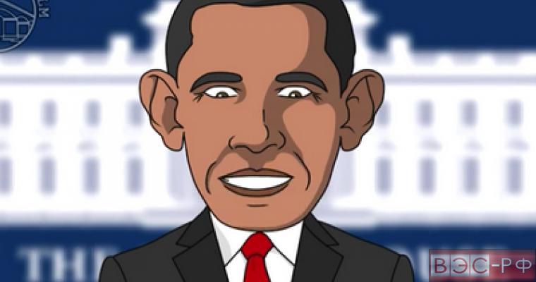 Барак Обама в мультике рассказал о секретах США