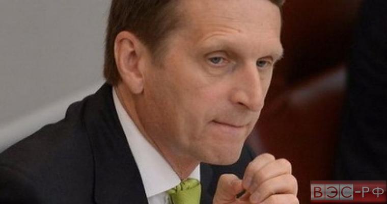 Финляндия не пустила Сергея Нарышкина на ПА ОБСЕ