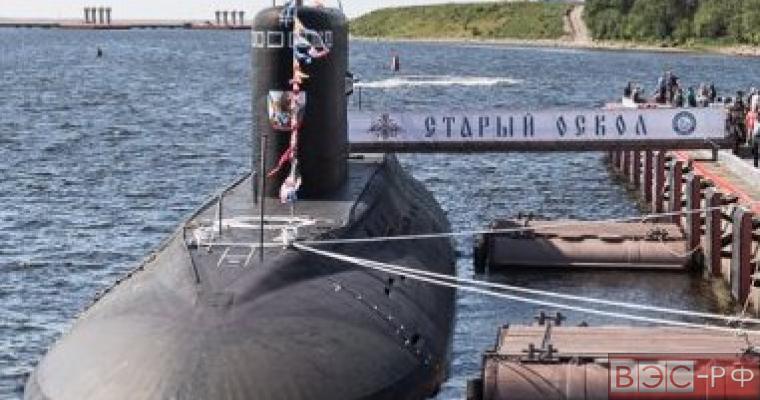 """Подлодка """"Старый Оскол"""" вошла в боевой состав ВМФ России"""