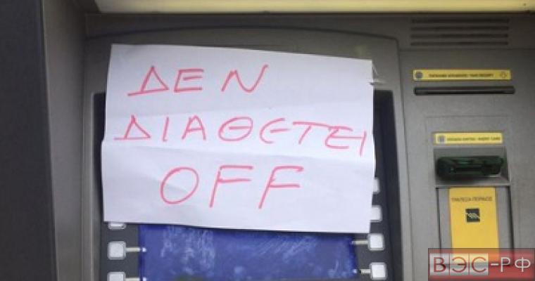 В банкоматах Греции не осталось денег