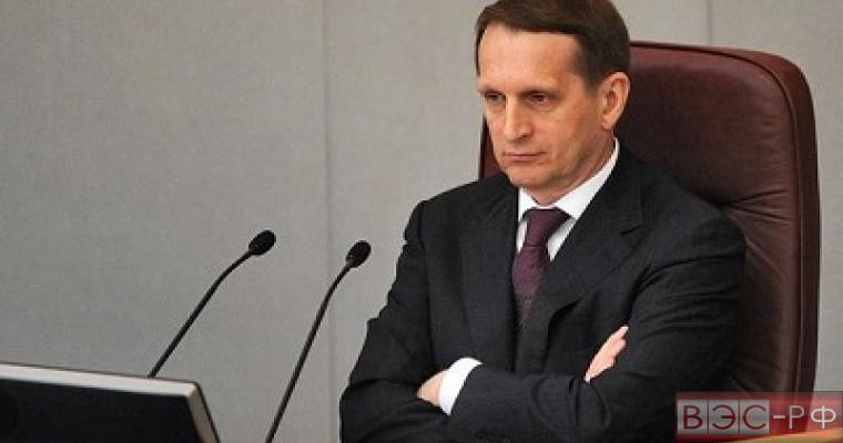 Нарышкин обратился к евродепутатам, мечтающим об «окопах под Москвой»