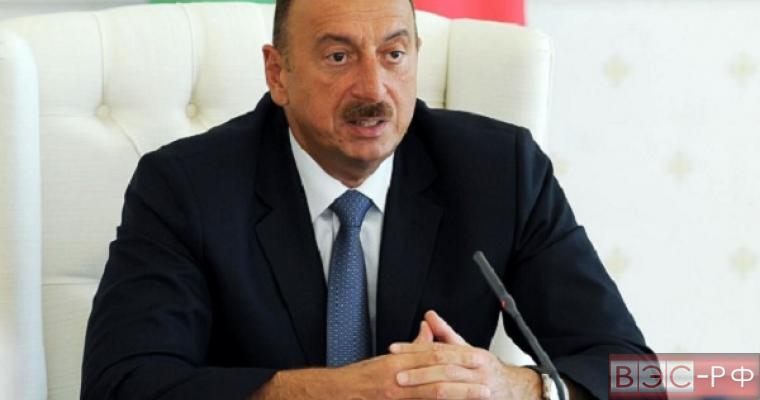 Азербайджан больше не хочет в Европу