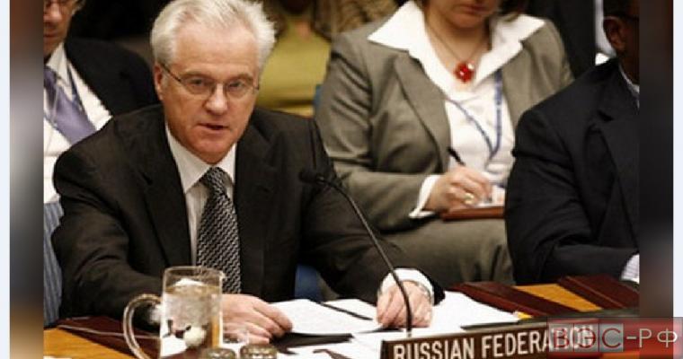 Чуркин рассказал о закрытой встрече Совбеза ООН по «Боингу»
