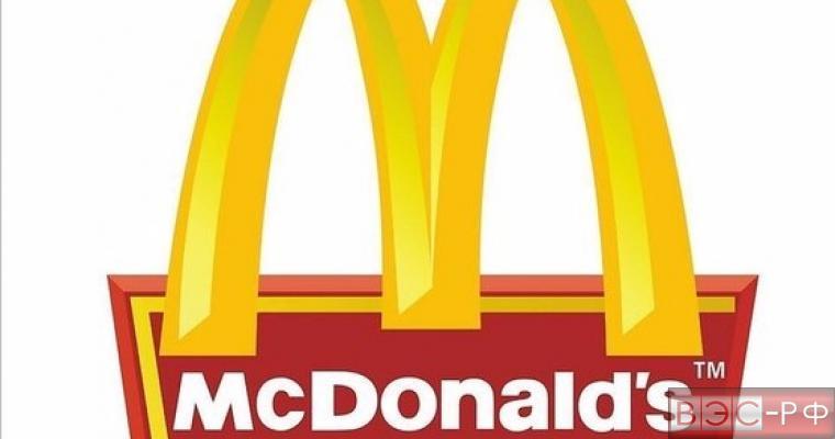 Макдоналдс и его секретное меню
