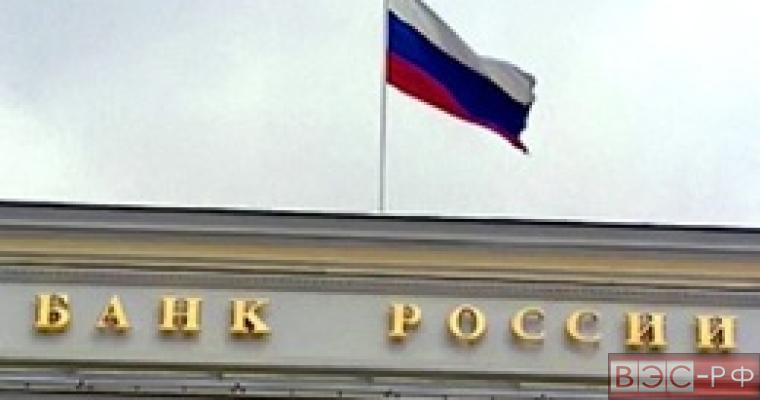 Центробанк России лишил лицензий три крупных банка