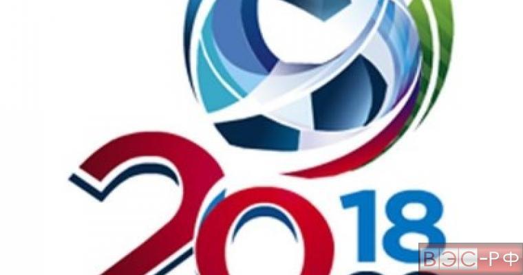 Календарь Чемпионата Мира-2018 опубликован