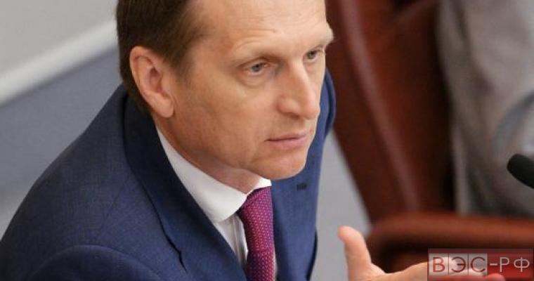 Нарышкин знает о союзниках России в Европе
