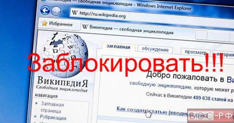 """""""Википедия"""" заблокирована некоторыми провайдерами"""