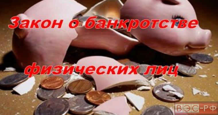 Закон о банкротстве физических лиц