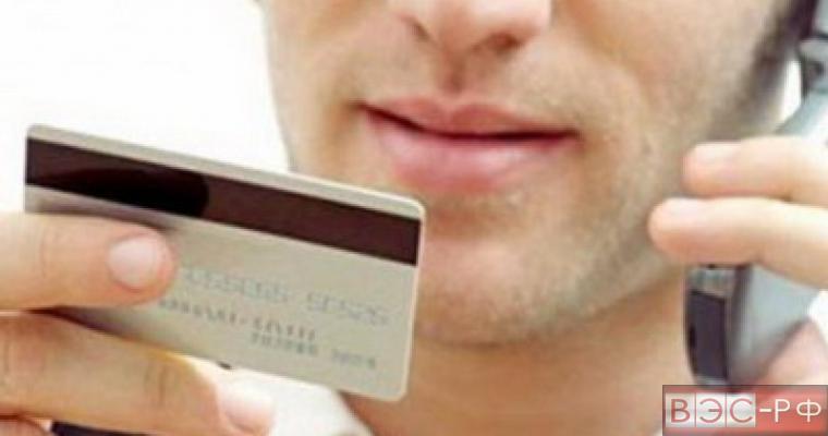 Обладатели банковских карт все чаще становятся жертвами мошенников