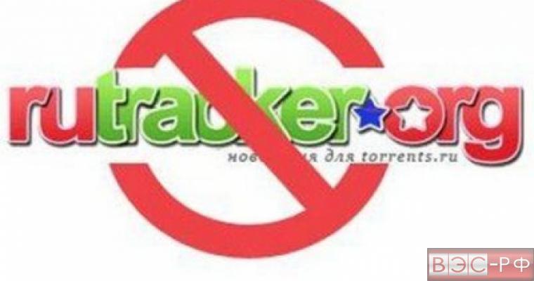 RuTracker могут заблокировать навсегда