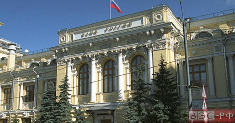 Центральный банк РФ отозвал лицензии у трех банков