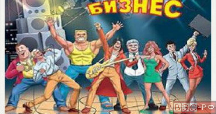 Новости шоу-бизнеса России