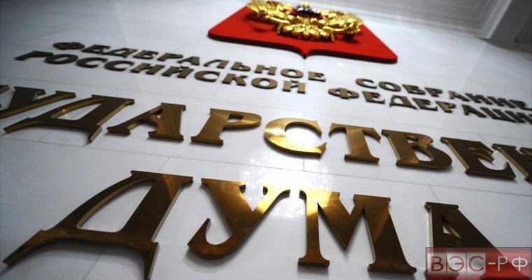 Депутатов лишат мандатов за непредставление отчета о доходах