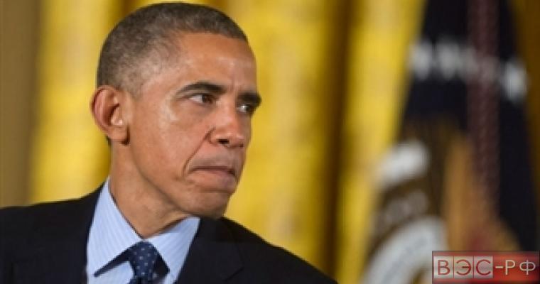 Обама уязвлен