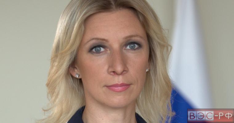 В преддверии министерской встречи по Сирии Мария Захарова озвучила позиции МИД РФ