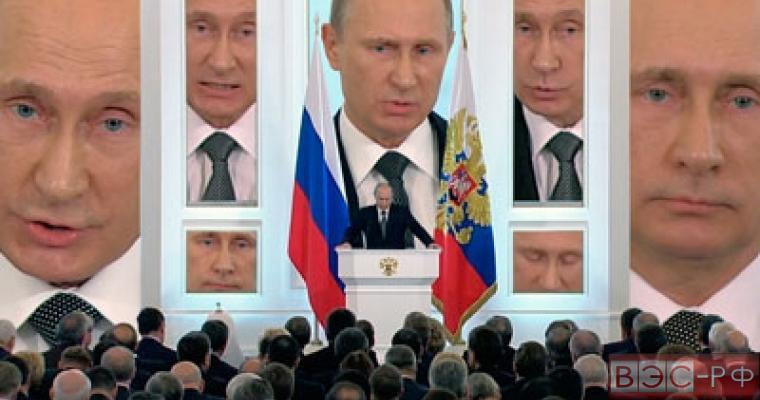 Послание Путина 2015