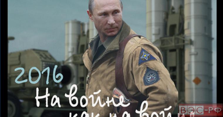 """Новый календарь с Владимиром Путиным """"На войне как на войне"""" появился в интернете"""