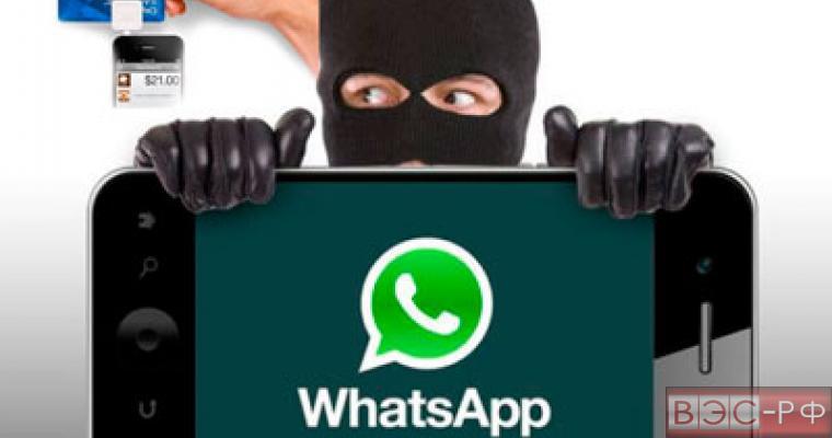 WhatsApp вирус