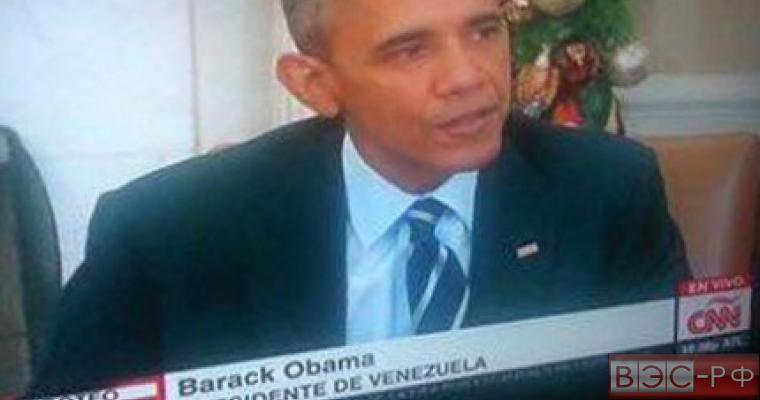 Обаму на CNN представили как президента Венесуэлы