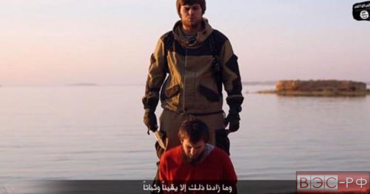 ИГИЛ казнили пять россиян