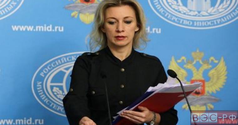 Захарова призвала США доказать отказ от изоляции России