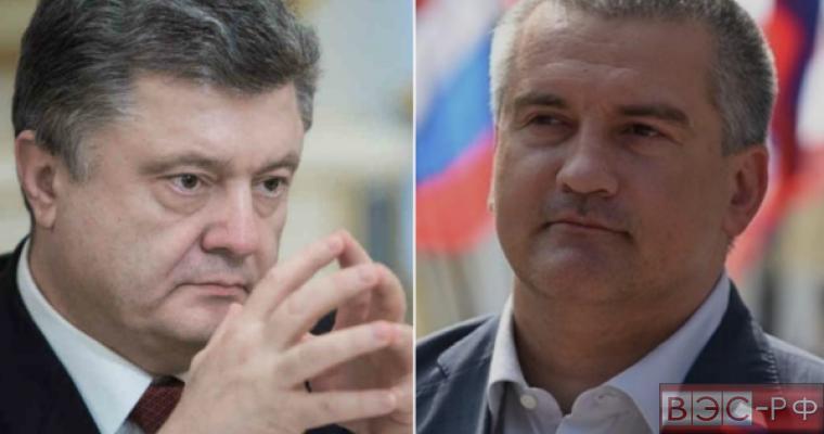 Аксенов посоветовал Порошенко забыть о возвращении Крыма