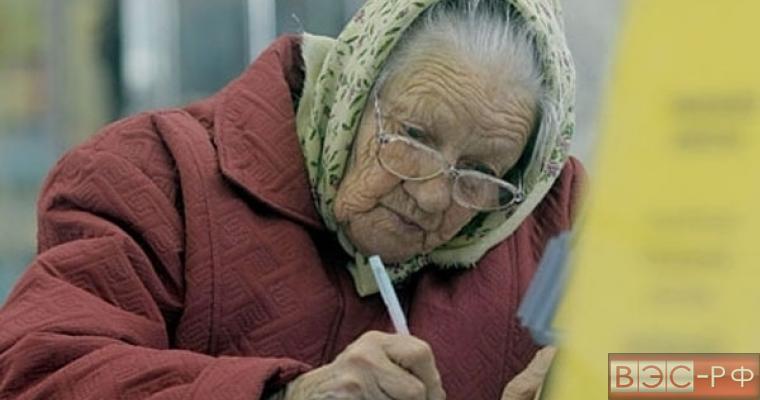 Повышение пенсионного возраста мнение экспертов