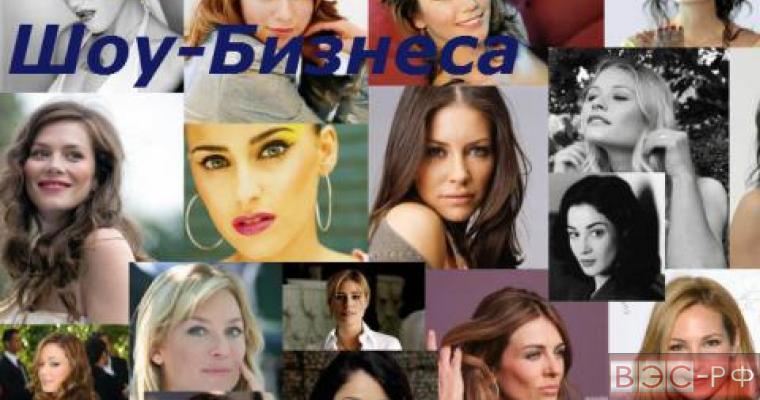 Новости шоу-бизнеса России: отдых здезв в новый год