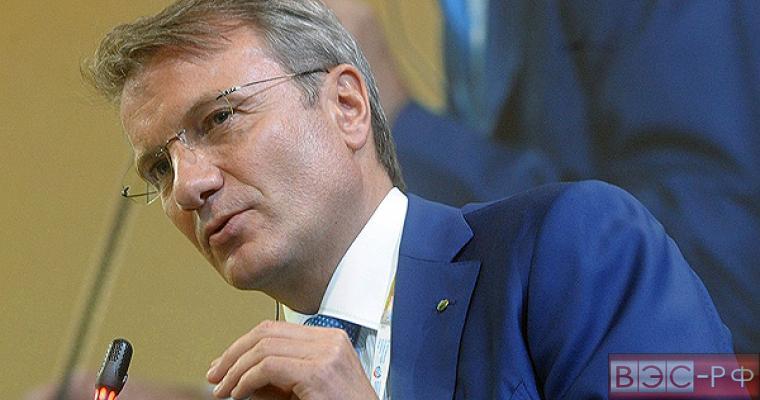 Герман Греф  предрекает апокалипсис