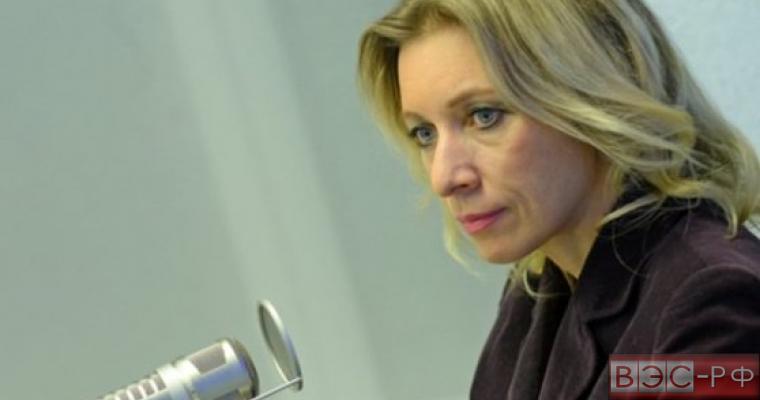 Захарова: США не смогут запугать Россию