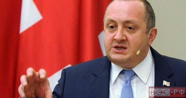 Президент Грузии призвал Запад выступить единым фронтом против России